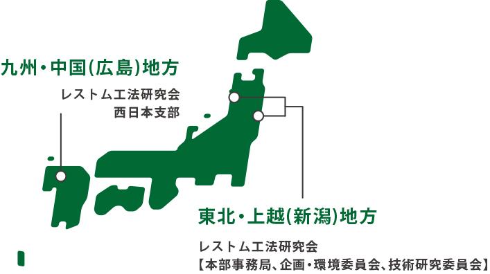 レストム工法研究会 お問い合わせ 地図