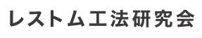 レストム工法研究会|産業廃棄物、汚泥や泥土の再資源化、処理|宮城県仙台市青葉区